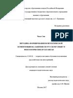 Син Чжао. Методика формирования фонологической компетенции на занятиях по русскому языку в филологических вузах Китая
