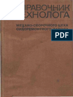 1-1-01 И.С.блинов. Справочник Технолога Механо-сборочного Цеха