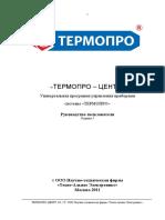 Termopro_Centre_2011_2185