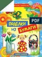 Zaytsev_Podelki_iz_bumagi