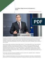 Puce Realizuet Samoe Masshtabnoe Obschestvennoe Obsuzhdenie v Politicheskoy Istorii Latvii