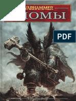 Гномы (Rus 8th Ed)
