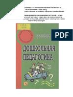козлова дошкольная педагогика