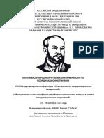 Xxviii Чугаевская_ Конференция_первое Информационное Сообщение