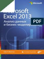 Microsoft Excel 2013. Анализ Данных и Бизнес-моделирование by Винстон Уэйн Л.