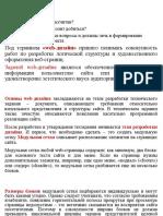 Веб типографика