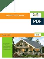 Проект СП 237 Акция