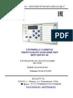 МР5 ПО60. Руководство по эксплуатации МР-СЕТИ МР5 ПО60 (от 25.05.2020)