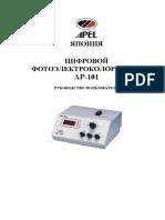 APEL AP-101