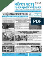 Εφημερίδα Χιώτικη Διαφάνεια Φ.1047