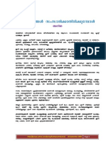 Download ammayum makanum pdf kambi kathakal