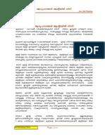 Theri pdf malayalam kathakal