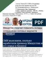 Vladimiru Putinu Zapros Redaktsii Gazeti Zemlya ROSSII o Vidache Minstroem Fayzulinim Udostoverenie Veterana 58