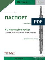 Паспорт_HD-Retrievable-Packer_5.5Х2.375_(20-23)_рус