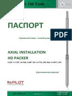 Паспорт_6.625 X 2.875 AI HD PACKER (24-32#)_рус