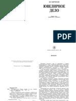 Marchenkov v.i-juvelirnoe Delo PDF