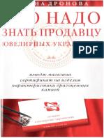 Дронова Н. - Что Надо Знать Продавцу Ювелирных Украшений (2005)