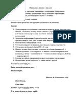 Написание личного письма (4)