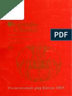 Смирнов И.С. (Ред.) - Религиозный Мир Китая. Исследования. Материалы. Переводы - 2005