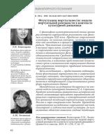 Кошетарова Л. Н., Лосинская А. Ю. Флуктуации виртуальности модели виртуальной реальности в контексте культурной динамики