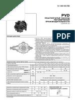 14100_RD Тип PVD Пластинчатые насосы регулируемой производительности