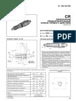 21100_RD Тип CR Перепускной предохранительный клапан прямого действия
