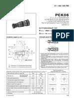 21140_RD Тип PCK06 2-х и 3-х линейный компенсатор давления с фиксированной или регулируемой настройкой