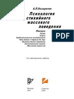 Назаретян А.П. Психология стихийного массового поведения