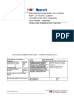Ba-c0960-815 Rev 01 (Russian) - Agitators