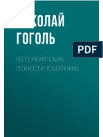 Gogol N Russkayaklassi Peterburgskie Povesti Sbornik.a6