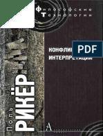 Rikyor_P_-_Konflikt_interpretatsiy_Ocherki_o_germenevtike_-2008