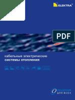 elektra_product_catalogue_russian