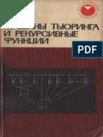 Машины Тьюринга и рекурсивные функции by Эббинхауз, Якобс, Ман, Хермес.(Ebbinghaus,Jacobs,Mahn,Hermes) (z-lib