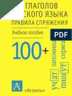 100 Глаголов Русского Языка