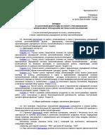 deklaraciya-usn-instruction