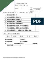 341647106-kssr科学二年级考卷-converted