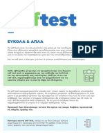 Πώς θα γίνονται τα Self Test για COVID-19