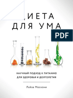 Диета для УМА  Лайза Москони dieta-dlya-uma