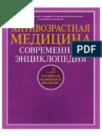 АНТИВОЗРАСТНАЯ МЕДИЦИНА  Инга Фефилова Fefilova_I._Rossiyiskayame._Antivozrastnaya_Medicina_.a4