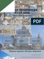 Архитектура Росии 18 века
