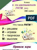 igra_ritm