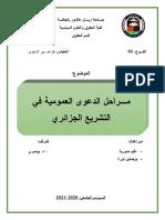 مراحل الدعوى العمومية في التشريع الجزائري