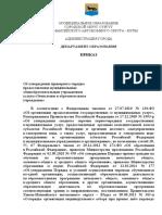 ЗАЧИСЛЕНИЕ_2021 (1)