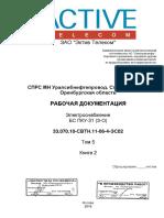 33.070.10-СВТН.11-06-4-ЭС02 БС ПКУ-31 (З-О)