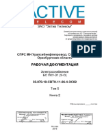 33.070.10-СВТН.11-06-4-ЭС02 БС ПКУ-31 (З-О)(1)