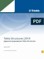Администрирование_Tekla_Structures