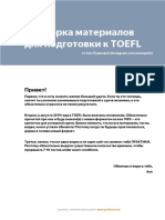Подборка материалов для TOEFL