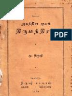 Agathiya moola manthiram