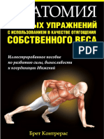 Контрерас Бретт - Анатомия Силовых Упражнений с Использованием в Качестве Отягощения Собственного Веса - 2015