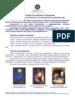 Буравцова Н.В. - Техники Работы с Трудностями в Близких Отношениях При Помощи Метафорических Ассоциативных Карт